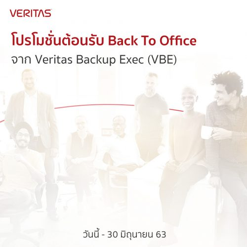 veritas_backtooffice_promotion